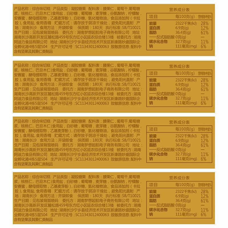 切糕王子综合味切糕100g/盒*4盒