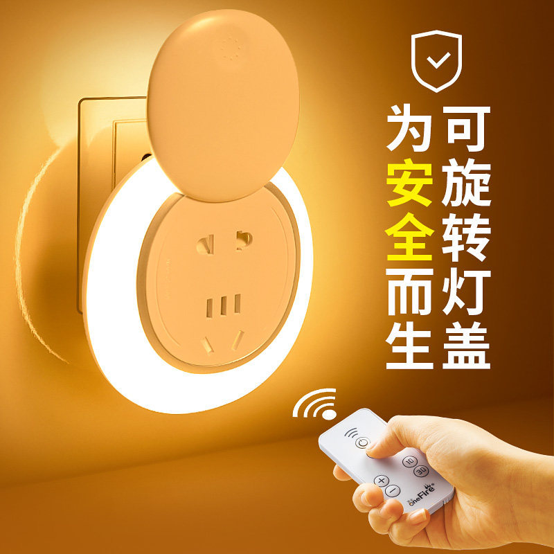 创意遥控感应带插座式插电节能护眼小夜灯-夜灯+七孔插座,照明充电两不误·白光
