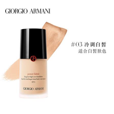 香港直邮 阿玛尼 权力粉底液30ML无痕持妆 3# 冷调白皙色·AMN022-3