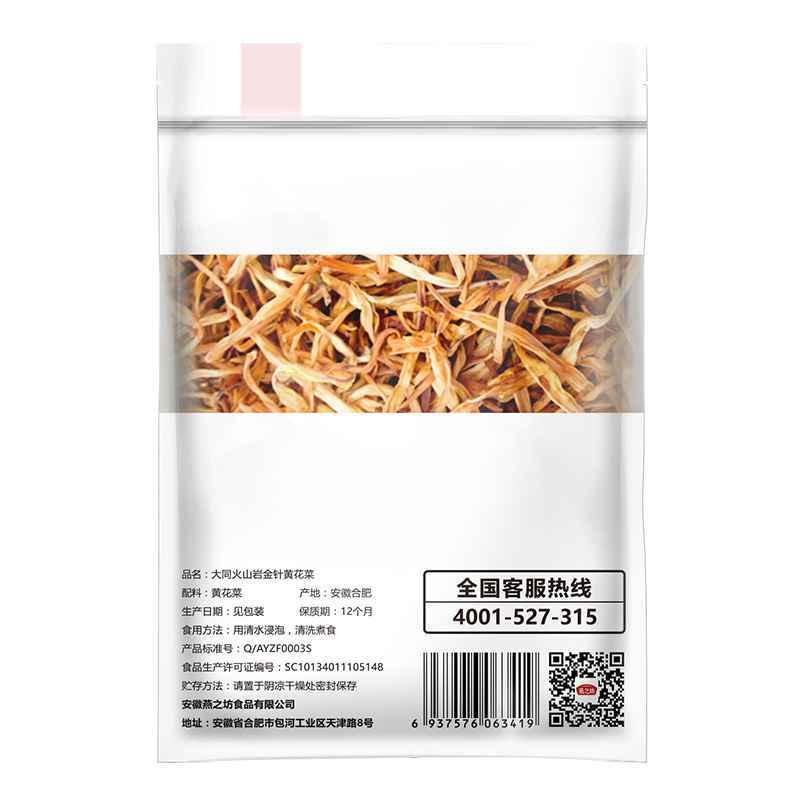 燕之坊大同火山岩金针黄花菜