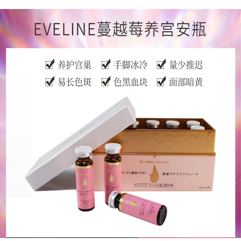 Eveline进口养宫护巢蔓越莓口服液20ml*10瓶/盒(买一送一买三送三)