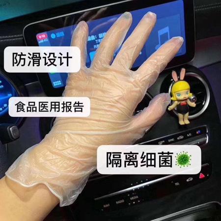 进口PVC一次性手套隔离病菌 一盒50双均码  共同