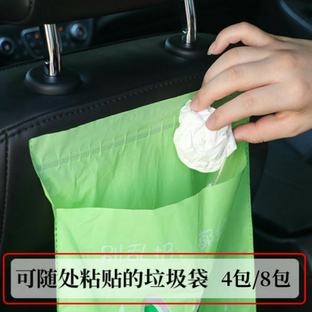 车载桌面垃圾袋粘贴式可爱垃圾桶清洁袋 (15个*4包/8包)
