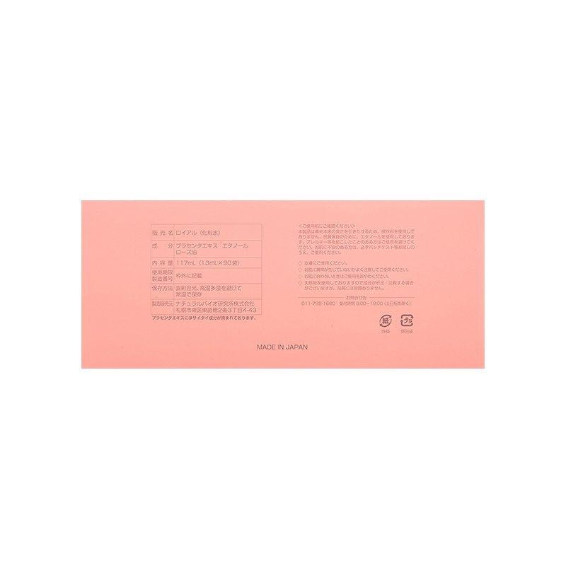 香港直邮 ROYAL 精华液 90包/盒 [提拉紧致] (新老包装随机发货)