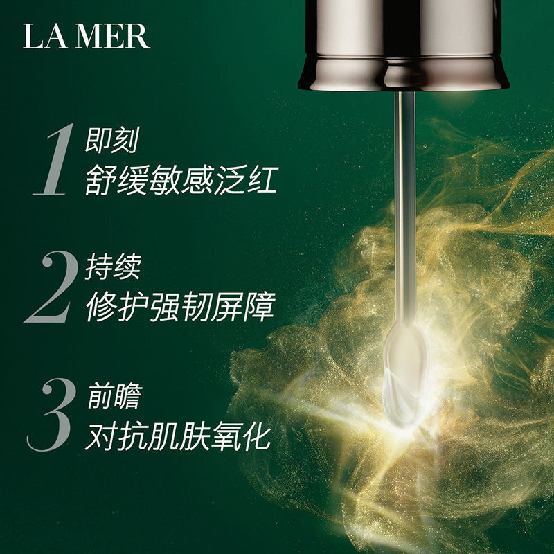 LAMER海蓝之谜浓缩修复精华露强韧肌肤抗老化修复50ML