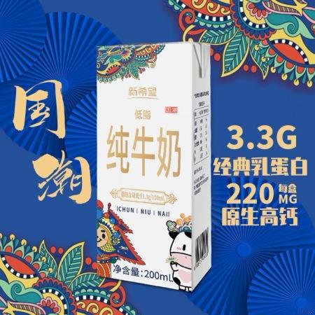 新希望低脂国潮牛奶200ml*10