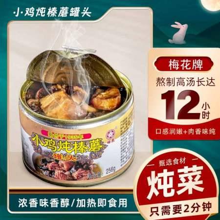 梅花小鸡炖榛蘑超值组