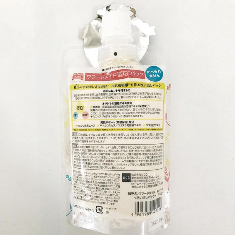 香港直邮 PDC碧迪WafoodMade酒粕面膜170ml*1瓶  共同
