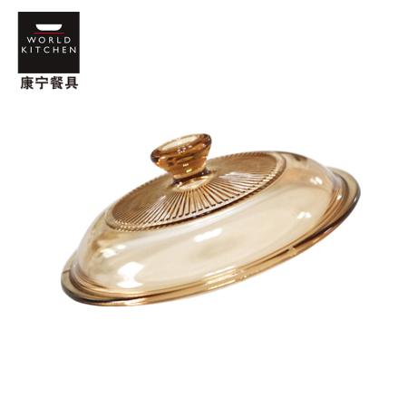 康宁晶彩透明锅锅盖-(适用于型号VS08/VSP1)·琥珀色