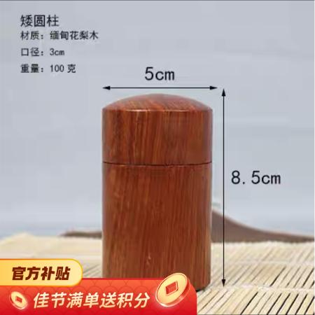 百年许氏 缅甸花梨木创意牙签筒·高圆柱