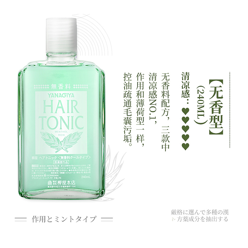 日本柳屋发根营养液育发液2瓶·无香型