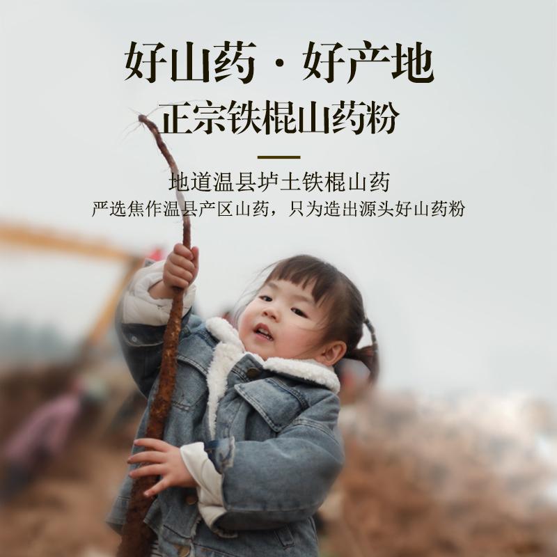 好丹品铁棍山药粉80条(四大美人)