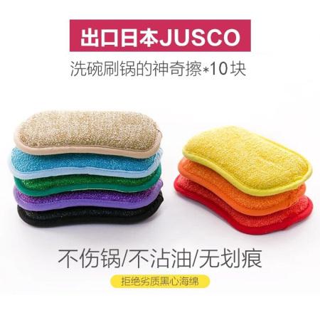 不粘锅专用去污双面洗碗刷神器(10个装)--去油除渍 不伤锅具 万能多用!