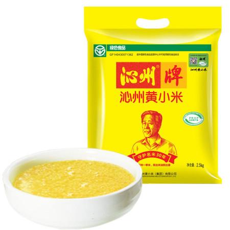 沁州牌黄小米2.5kg