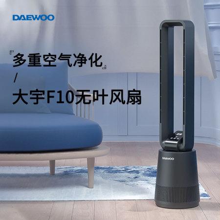 韩国大宇F10空气净化无叶风扇