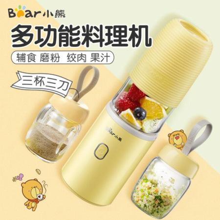 小熊(Bear)多功能三杯榨汁机婴儿辅食搅拌研磨绞肉机料理机LLJ-B04G1·黄色