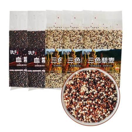 三色藜麦500g*3袋加送血糯米500g*2袋