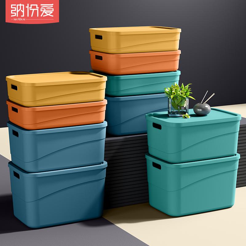 纳份爱 收纳盒储物箱宿舍书本有盖杂物整理箱·【芒果黄】
