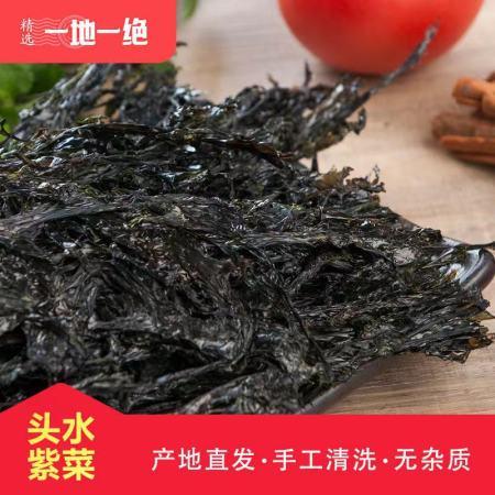 头水紫菜 自然晾干海鲜干货送料包(100g*5)
