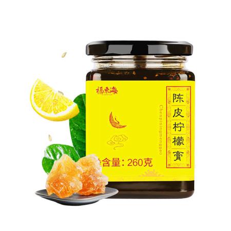 福东海陈皮柠檬膏冰糖熬制纯手工女人养颜茶养生茶润喉茶260克/瓶
