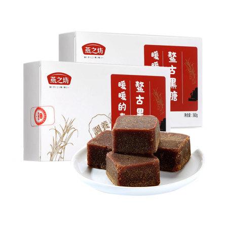 燕之坊鳌古黑糖360g/盒(买一送一共发2盒)