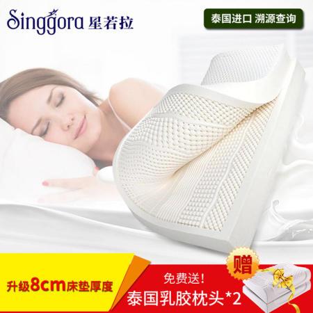 泰国Singgora原装进口九区按摩8CM乳胶床垫1.5米