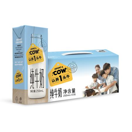 认养一头牛纯奶2箱(250ml*24盒)