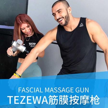TEZEWA美国特泽瓦肌筋膜按摩枪