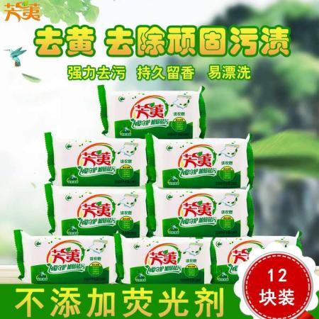 芳荑天然植物配方强力去污无荧光剂洗衣皂组合12块*226g装