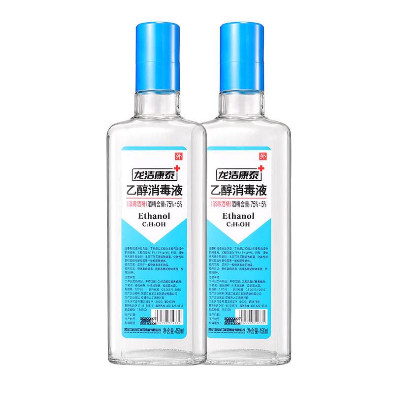 龙洁康泰酒精消毒液2瓶·450ML/瓶