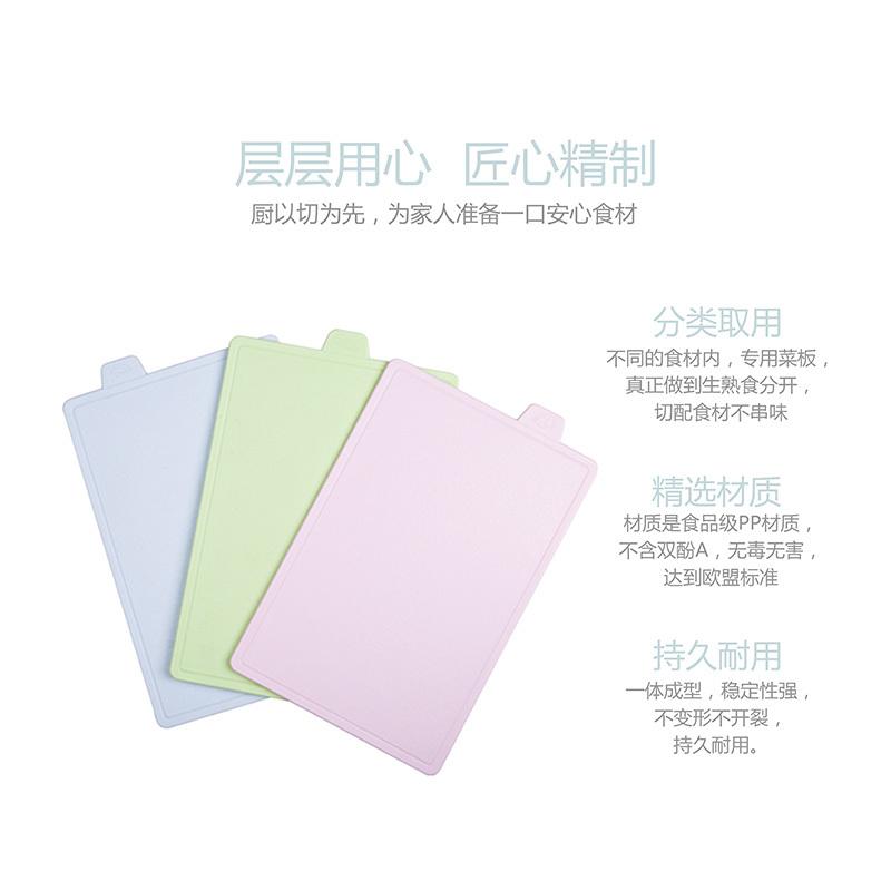 客满多 韩式不发霉砧板厨房家用塑料菜板分类套装