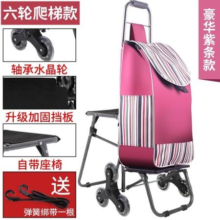 可折叠爬楼带椅子便携买菜车购物车·轴承6轮(豪华紫条)