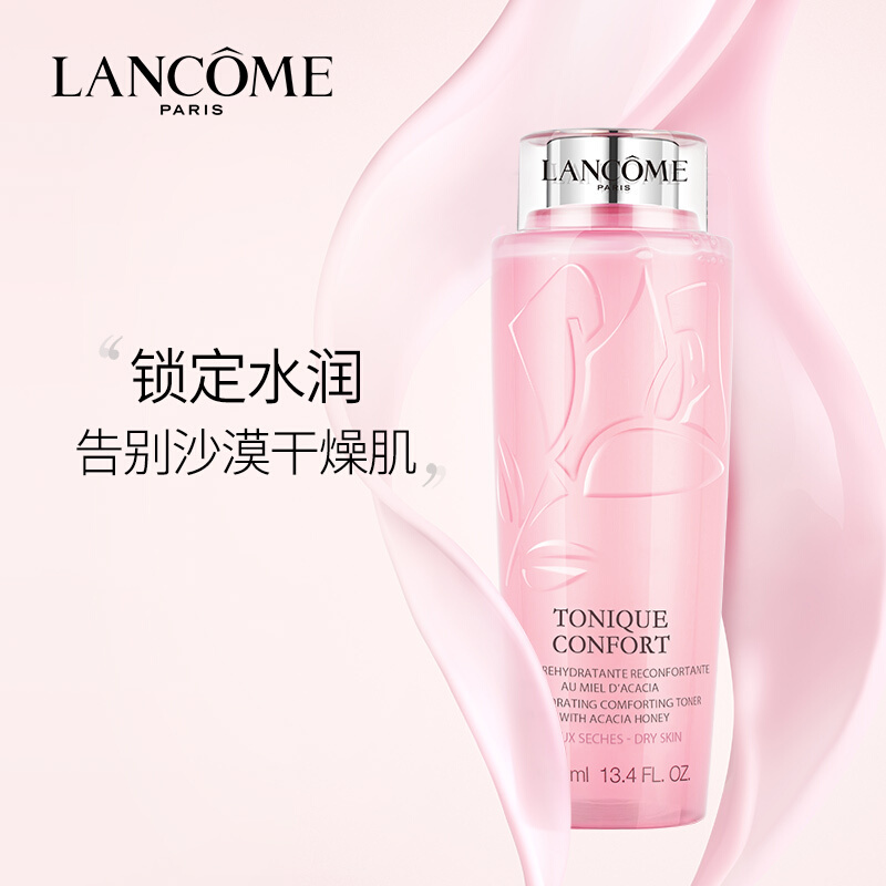 LANCOME 兰蔻大粉水清滢柔肤水特惠装