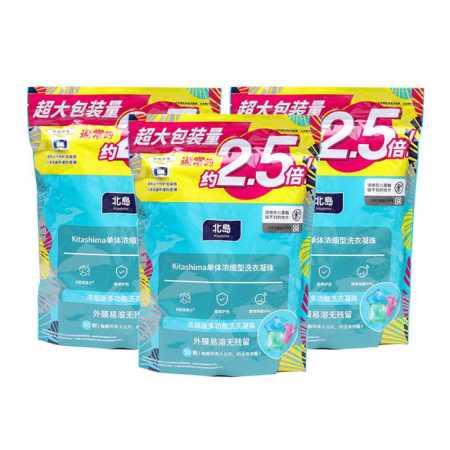 北岛浓缩型洗衣凝珠50粒*3袋(共150粒)