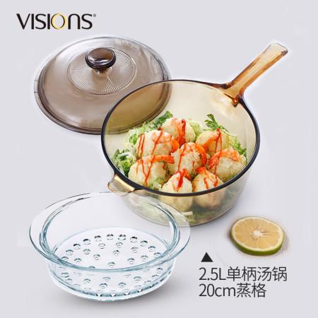 康宁 单柄2.5L+20cm玻璃蒸格-(vsp25+VSM-20/CN)·琥珀色