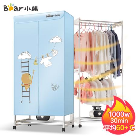 小熊(Bear)干衣机衣服烘干机家用婴儿内衣内裤消毒机衣柜HGJ-A12R1·蓝色