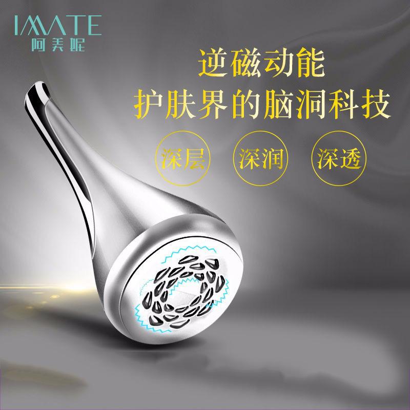 阿美妮Imate磁力导入眼部按摩仪m-1408 白色