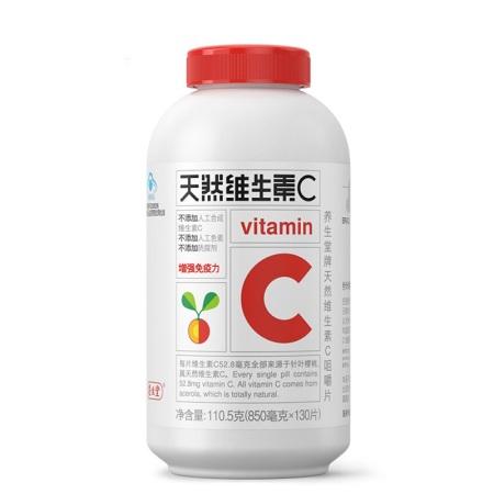 养生堂牌天然维生素C咀嚼片30片*2(便携装)