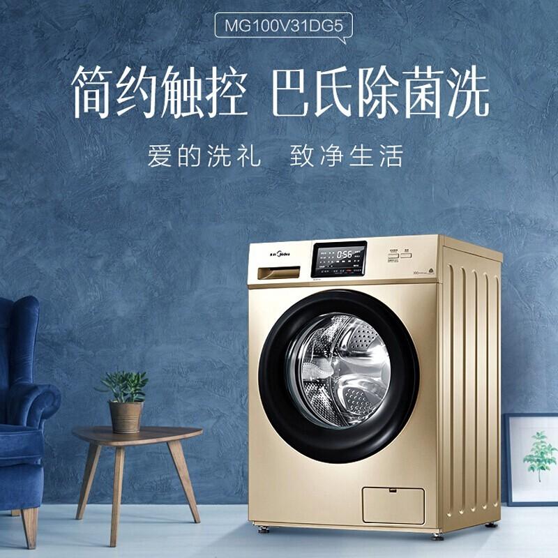 美的 10公斤全自动滚筒洗衣机MG100V31DG5