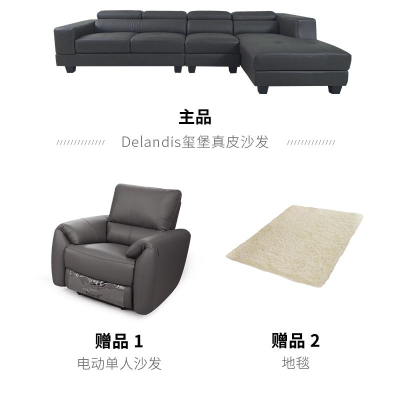定金商品 德国玺堡(Delandis)多功能沙发套组(定金4400元 尾款付4399元)
