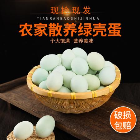 40g*8枚农林散养乌绿壳鸡蛋(质保期45天)