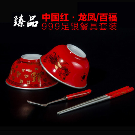 老冯记999足银中国红臻品百福/龙凤(餐具套装)