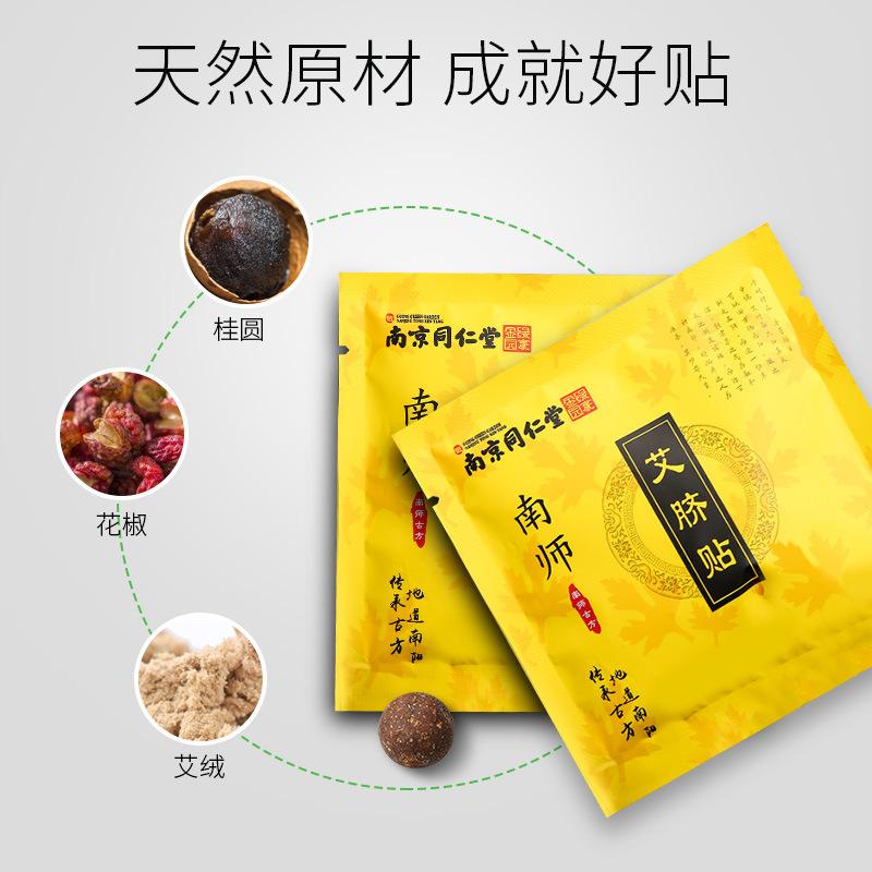 南京同仁堂 肚脐贴(精品盒)3盒/90粒