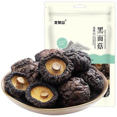 龙泉山 黑面菇200g一袋装·黑面菇