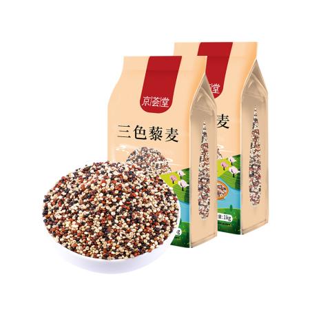 京荟堂三色藜麦1kg*2