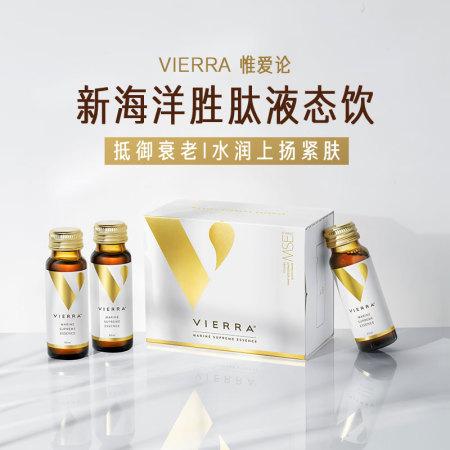 惟爱VIERRA胜肽精华 小分子胶原葡萄籽