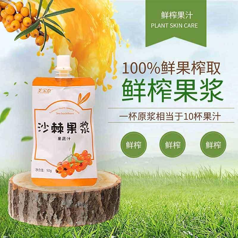 圣宝泰疆域沙棘原浆果汁50ml/袋*10袋/盒*2盒