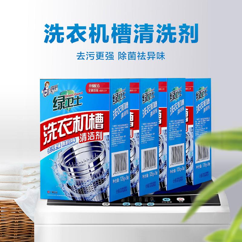 洁宜佳洗衣机槽清洗剂3袋*4盒装
