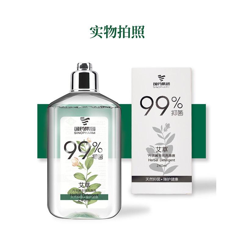 国药集团 艾草内衣裤专用洗涤液240ml*2瓶
