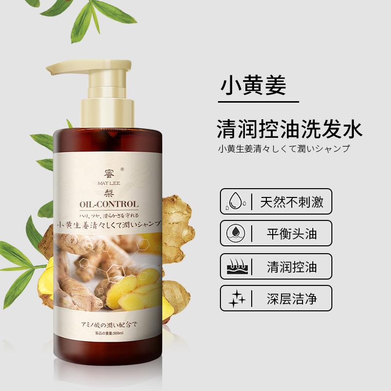 【专柜正品】蜜梨小黄姜氨基酸洗发水500ml*1 赠:蜜梨护发膜150ml*2